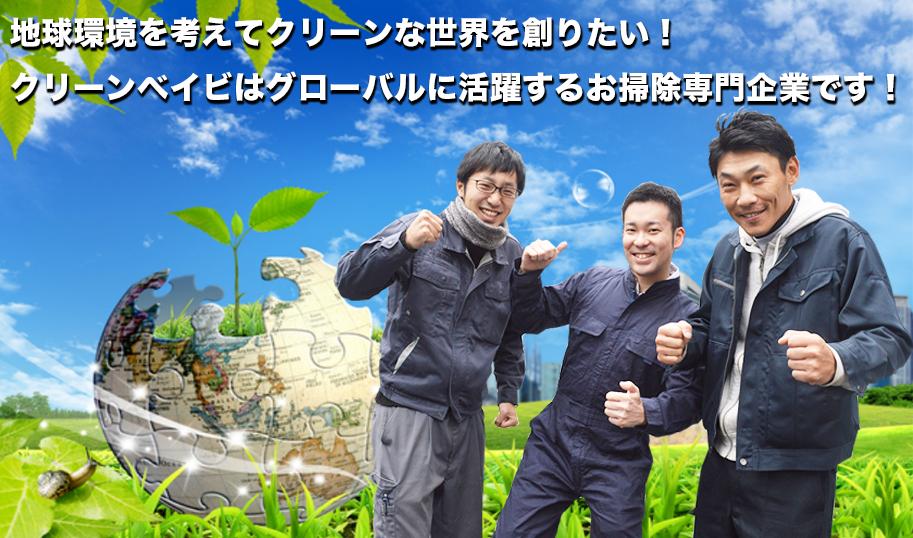 地球環境を考えてクリーンな世界を創りたい!クリーンベイビはグローバルに活躍するお掃除専門企業です!